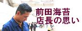 前田海苔店長の思い